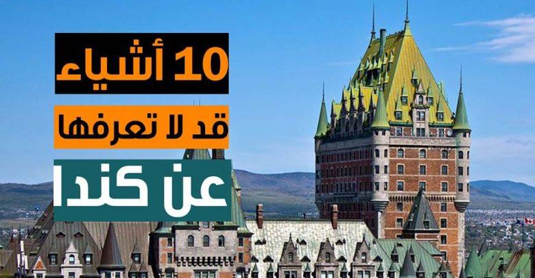 10 حقائق لا تعرفها عن كندا كيو بوست