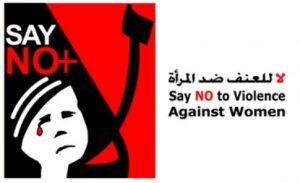 شعار أحد حملات مناهضة العنف ضد المرأة عربياً